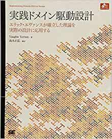 DDD in Japanese