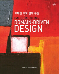 IDDD in Korean